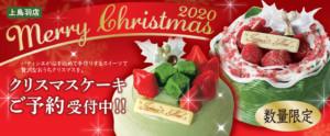 クリスマスケーキご予約