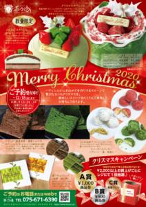クリスマスケーキ予約チラシ