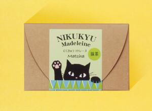 にくきゅうマドレーヌ 抹茶(箱入)