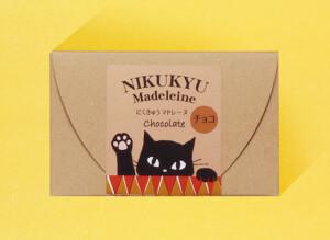 にくきゅうマドレーヌ チョコ(箱入)